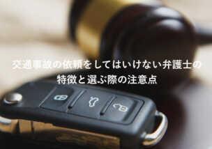 交通事故,弁護士