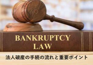 安全な法人破産の手続き3ステップをわかりやすく解説!
