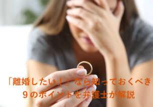 「離婚したい!」なら知っておくべきポイント9つを弁護士が解説