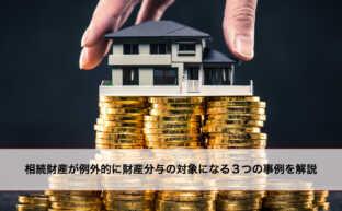 相続財産が例外的に財産分与の対象になる3つの事例を解説
