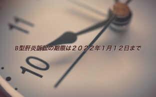 B型肝炎訴訟の期限は2022年1月12日まで!期限までにするべきこと