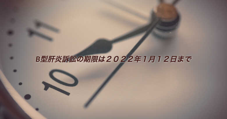 B型肝炎訴訟の期限は2022年1月12日まで