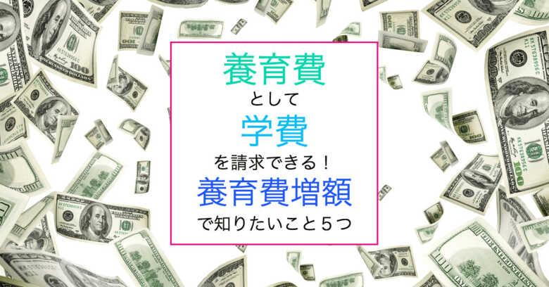 養育費として学費を請求できる!養育費増額で知りたいこと5つ