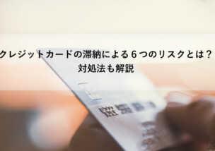 クレジットカード,滞納