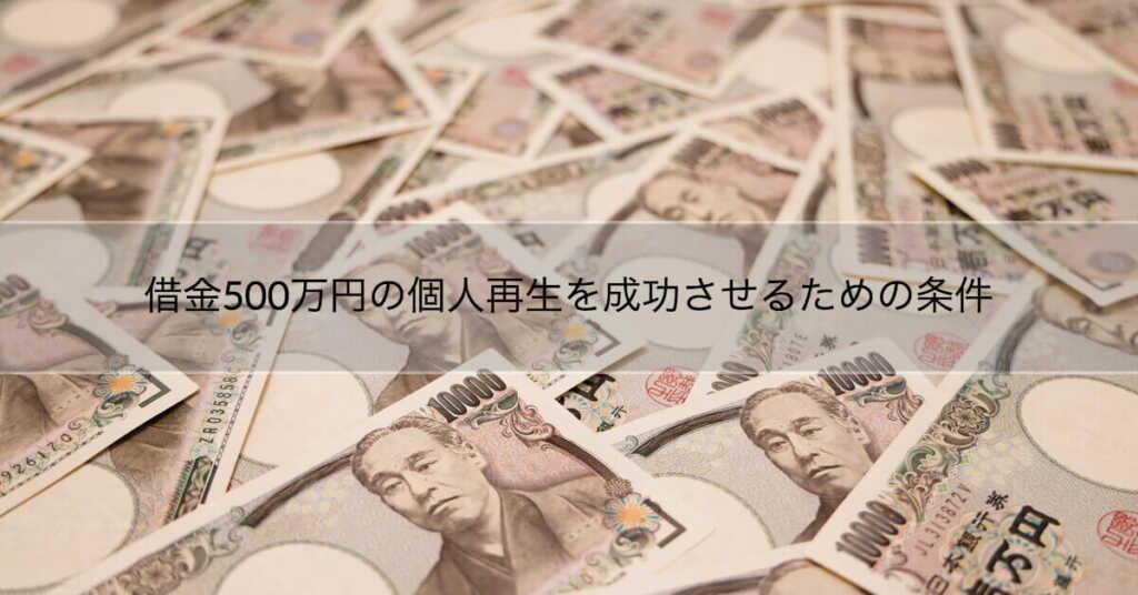 借金500万円の「個人再生」を成功させるための条件