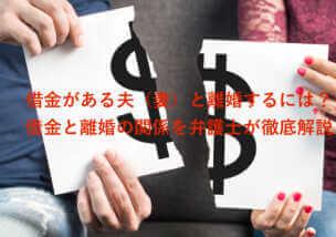 借金がある夫と離婚するための8つのこと~配偶者の返済義務も解説!