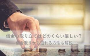 借金の取り立てはどのくらい厳しい?借金取りから逃れる方法も解説