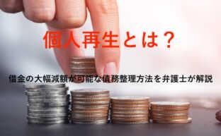 個人再生とは?借金の大幅減額が可能な債務整理方法を弁護士が解説