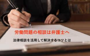 労働問題の相談は弁護士へ~法律相談を活用して解決するコツとは