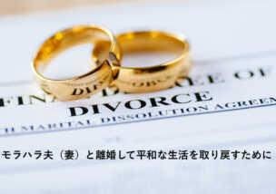 モラハラ 離婚