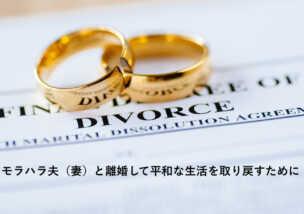 モラハラするパートナーと離婚する際に知っておくべき7つのこと