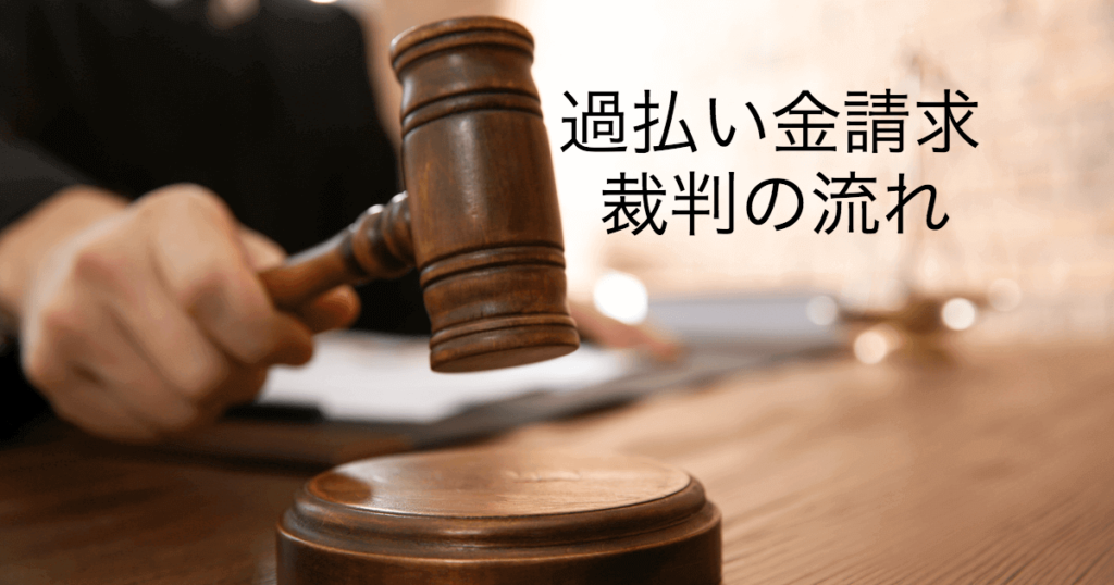 過払い金請求の裁判の流れ