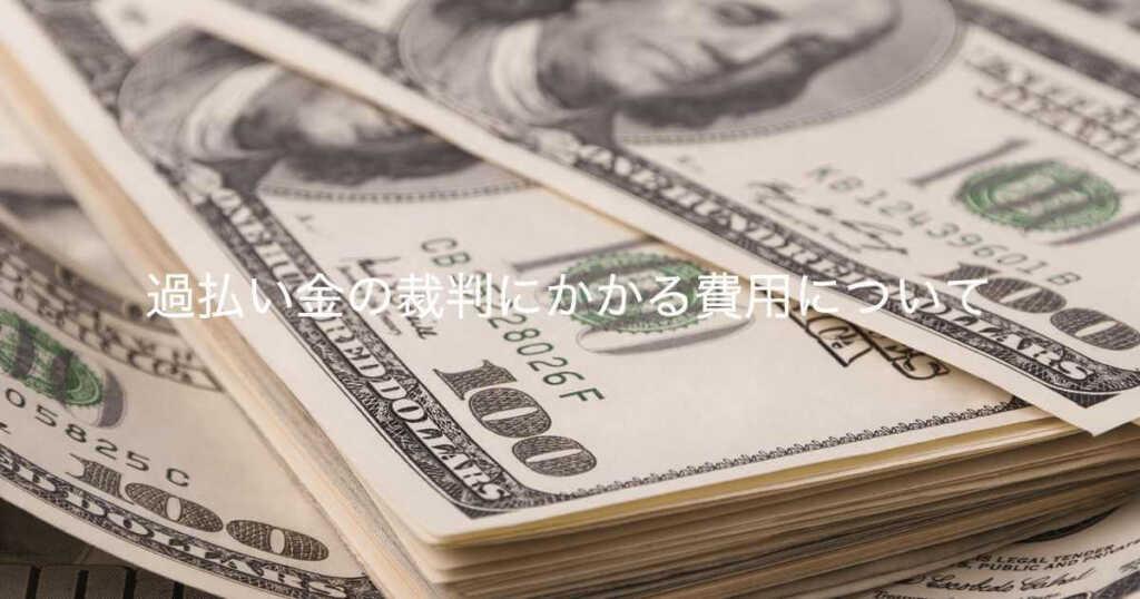 過払い金の裁判にかかる費用