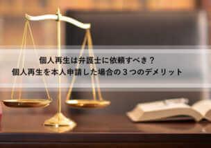個人再生は弁護士に依頼すべき?本人申請した場合のデメリット