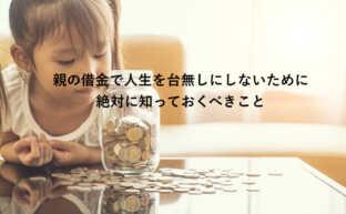 親の借金で人生を台無しにしないために絶対に知っておくべきこと
