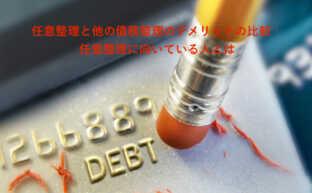 任意整理と他の債務整理のデメリットの比較|任意整理に向いている人とは