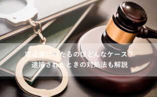 窃盗罪にあたるのはどんなケース?逮捕されたときの対処法も解説