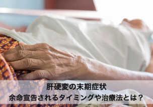 肝硬変の末期症状|余命宣告されるタイミングや治療法とは?