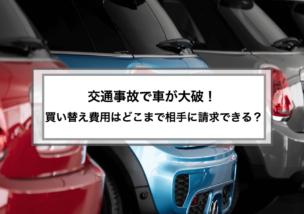 交通事故で車が大破!買い替え費用はどこまで相手に請求できる?