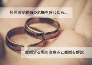 経営者が離婚の危機を感じたら…離婚する際の注意点と離婚を解説