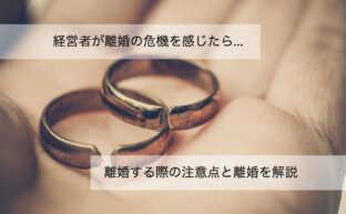 経営者の離婚で生じるリスクとは〜離婚リスクを回避する方法