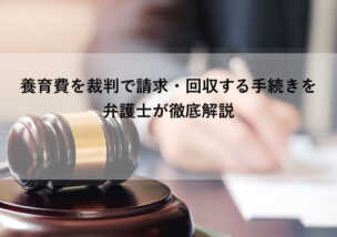 養育費 裁判
