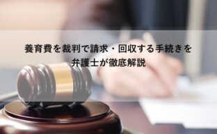 養育費を裁判で請求・回収する手続き9つを弁護士が徹底解説