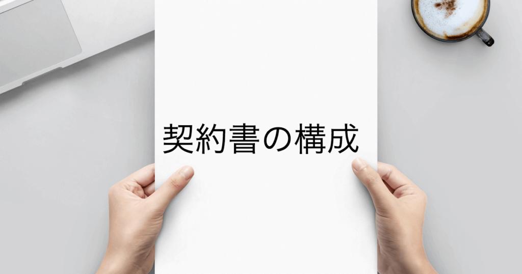 契約書作成における構成
