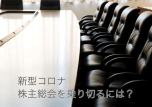 コロナ 株主総会