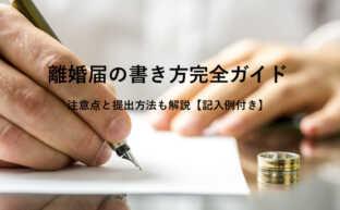 離婚届の書き方完全ガイド|注意点と提出方法も解説【記入例付き】