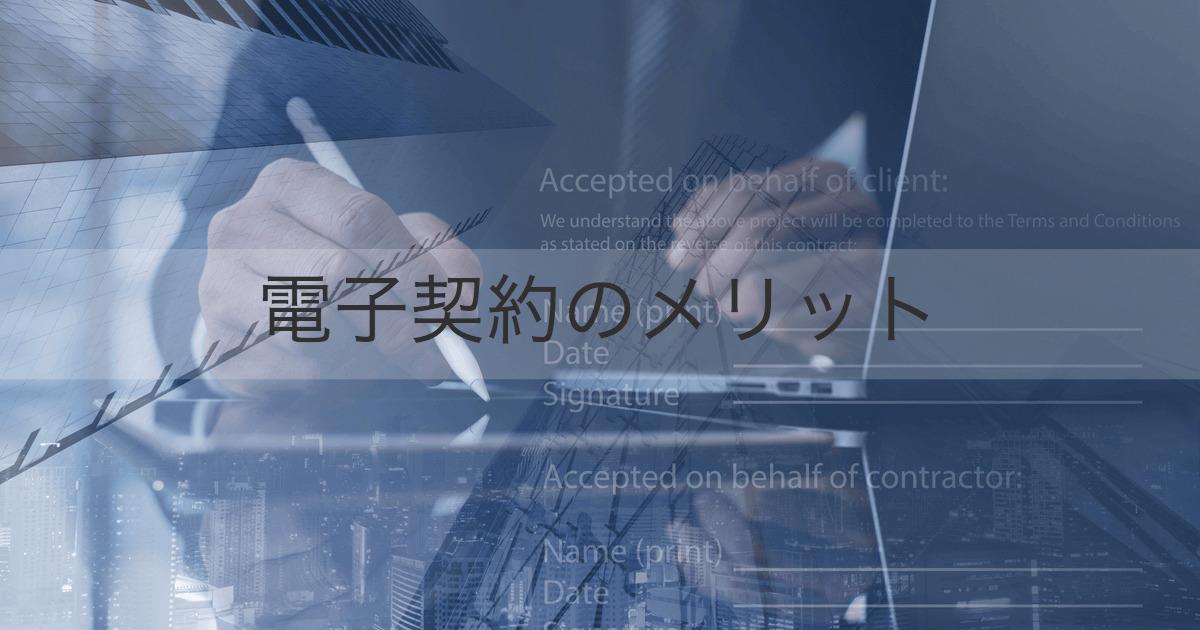 電子契約のメリット