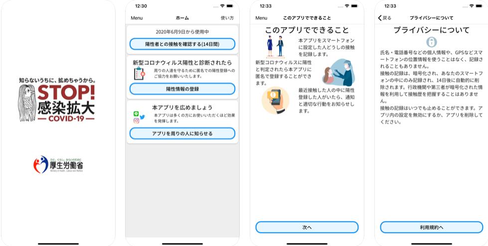 日本版「感染者追跡アプリ」とは