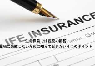 生命保険で相続税の節税を失敗しないために知りたい4つのポイント