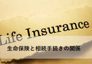 生命保険 相続