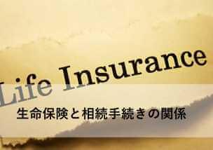 生命保険と相続の関係について~相続を円滑に進めるための4つのこと