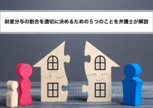財産分与の割合を適切に決めるための5つのことを弁護士が解説