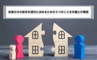 財産分与の割合を決めるための5つのことを弁護士が解説