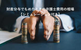 財産分与でもめたときの弁護士費用の相場【シミュレーション付き】