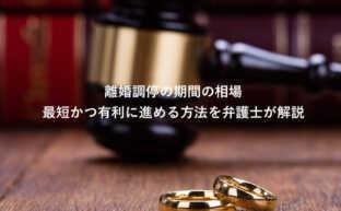 離婚調停の期間の相場|最短かつ有利に進める方法を弁護士が解説