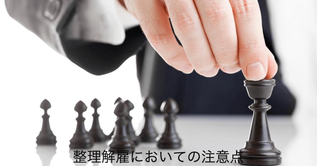 整理解雇において絶対に守るべき注意点