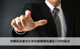 労務担当者のための就業規則違反への対処法