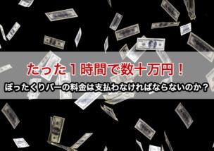 たった1時間で数十万円!ぼったくりバーの料金は支払わなければならないのか?