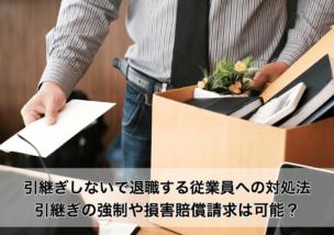引継ぎしないで退職する従業員への対処法|引継ぎの強制や損害賠償請求は可能?