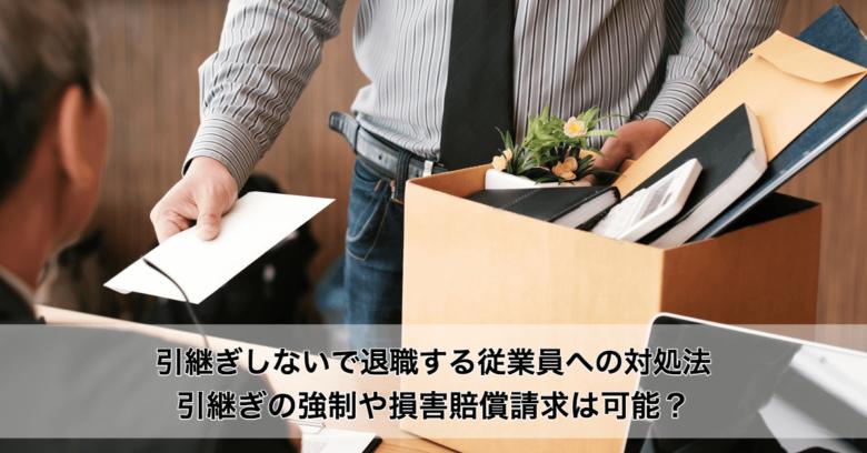 引継ぎしないで退職する従業員への対処法 引継ぎの強制や損害賠償請求は可能?