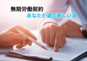 無期労働契約―あなたが選ぶ新しい道
