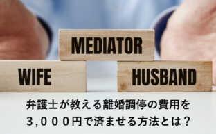 弁護士が教える離婚調停の費用を3,000円で済ませる方法とは?