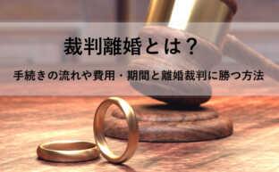 裁判離婚とは?手続きの流れや費用・期間と離婚裁判に勝つ方法