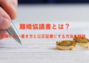 離婚協議書 書き方 公正証書