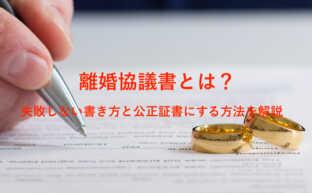 離婚協議書とは?失敗しない書き方と公正証書にする方法を解説