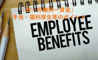 同一労働同一賃金における「手当」と「福利厚生」等のポイント